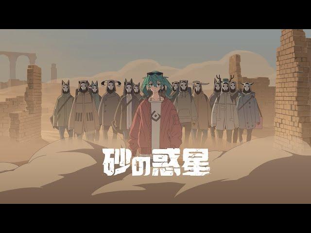 ハチ-mv-砂の惑星-feat-初音ミク-hachi-dune