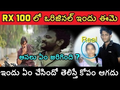 RX 100 Real Story | Story behind Rx 100 movie | Original Rx 100 story revealed