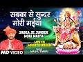 Sabka Se Sunder Mori Maiya Bhojpuri Devi Geet [Full Song] I Maiya Maaf Kareen