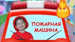 Пожарная машина. Песенка-мультик видео для детей.
