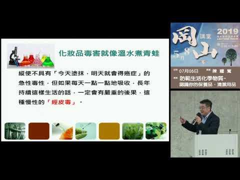 20190706高雄市立圖書館岡山講堂— 陳耀寬「防範生活化學物質~認識你的保養品、清潔用品」
