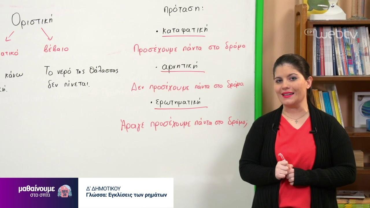 Μαθαίνουμε στο σπίτι | Δ' Τάξη | Γλώσσα – Εγκλίσεις των ρημάτων | 09/04/2020 | ΕΡΤ