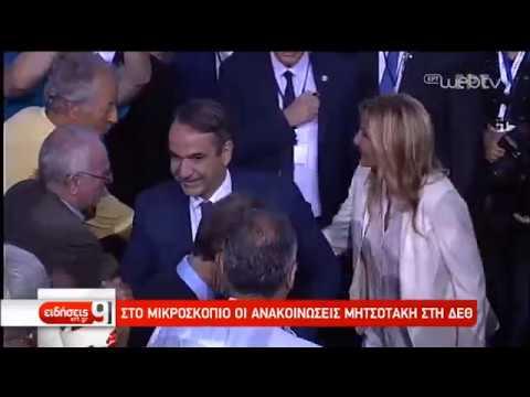 Στο πολιτικό «μικροσκόπιο» οι ανακοινώσεις του πρωθυπουργού στη ΔΕΘ | 05/09/2019 | ΕΡΤ