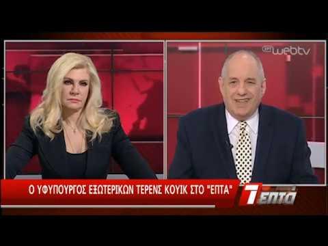 ΕΠΤΑ | ΤΕΡΕΝΣ ΚΟΥΙΚ | 16/02/19 | ΕΡΤ