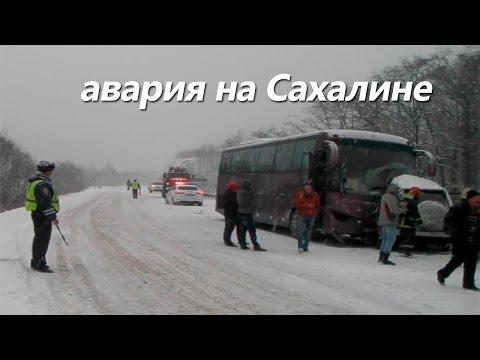 авария на Сахалине (видео)