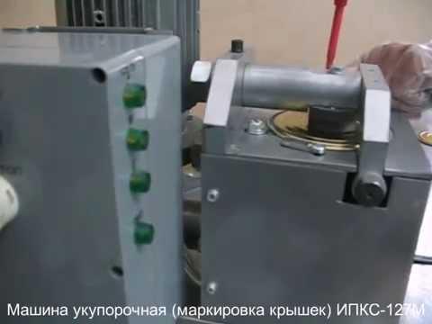 Видео: Машина маркировки жестяных крышек ИПКС-127М.