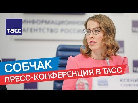 Пресс-конференция кандидата в президенты России Ксении Собчак