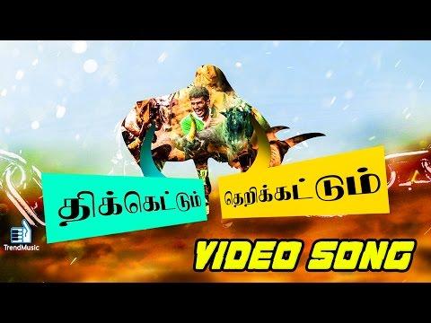 Thikettum Therikattum Jallikattu Victory Video Song | Ramasubramaniam