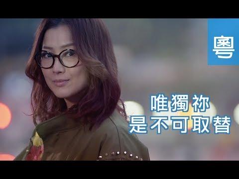 電視節目 TV1481 唯獨祢是不可取替 (HD粵語) (香港系列)