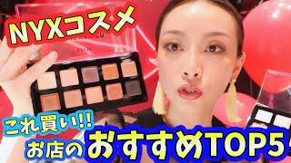 これ買い☆NYXコスメのおすすめTOP5!!【後編】