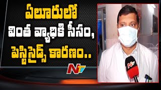 Superintendent Mohan Face to Face Over Eluru Mysterious Disease
