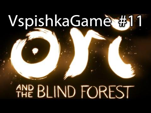 Ori and The Blind Forest - Прохождение VspishkaGame - Часть 11 [1080p 60fps]