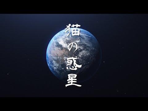 , title : '打首獄門同好会「猫の惑星」'