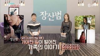 Nonton [B tv 영화 추천] 장산범  (The Mimic , 2017) Film Subtitle Indonesia Streaming Movie Download