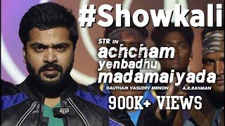 Showkali (Official Teaser) – Achcham Yenbadhu Madamaiyada