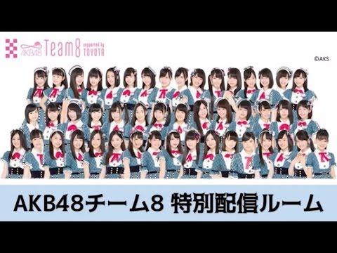 AKB48チーム8「エイトくんLINEスタンプ選定SHOWROOM」 / AKB48[公式]