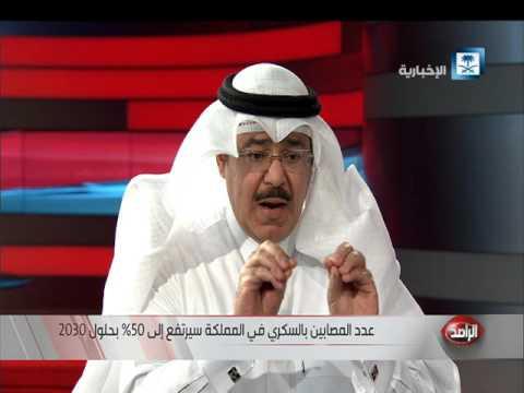 #فيديو ::  27% من سكان #السعودية مصابون بـ #السكري