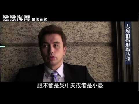 【戀戀海灣】 幕後花絮 # 2 選角篇 Tony(黃志瑋 飾演)