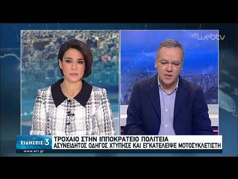 Βίντεο-ντοκουμέντο με τροχαίο στην Ιπποκράτειο Πολιτεία | 01/02/2020 | ΕΡΤ