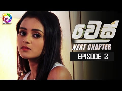 "WES NEXT CHAPTER Episode 03 || "" වෙස්  Next Chapter""