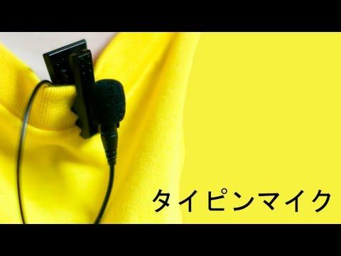ビデオカメラにタイピン型マイク AT9903