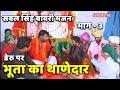 sabal singh bawri bhajan  bhotu ka thanedar track=3