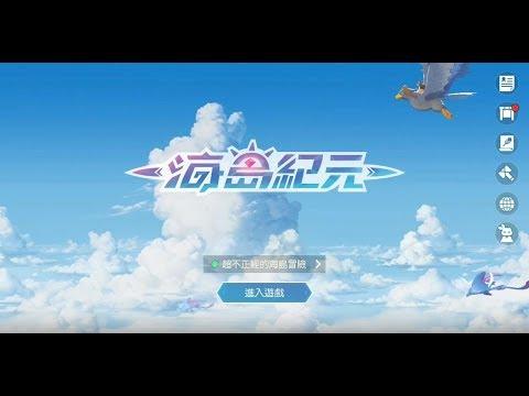 《海島紀元》手機遊戲玩法與攻略教學!