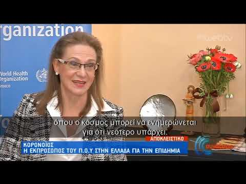 Η εκπρόσωπος του ΠΟΥ στην Ελλάδα Δρ Marianna Trias αποκλειστικά στην ΕΡΤ   17/02/2020