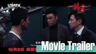 Nonton 《掃毒》官方預告片 The White Storm Trailer Film Subtitle Indonesia Streaming Movie Download