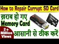 How to repair corrupted memory card  Pen Drive  HINDI  Urdu 2017 waptubes