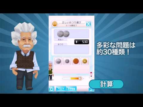 Video of アインシュタインの脳トレ