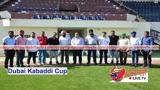 🔴(LIVE) Dubai Kabaddi Cup 15 Dec 2017