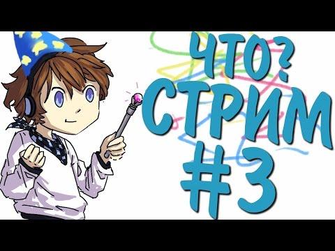 St. СБОРОЧНЫЙ СТРИМ #3 ВОЗВРАЩЕНИЕ!