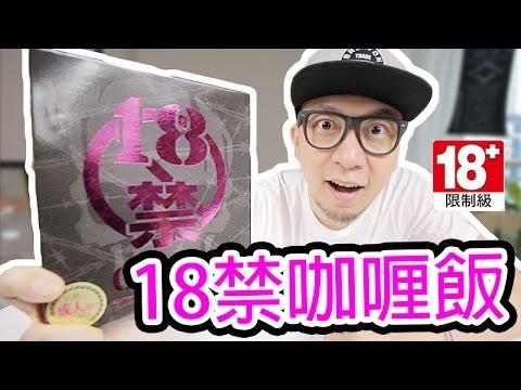 【成人向】18禁咖喱飯!辣到話都講不出來?!