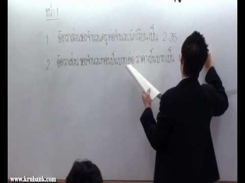อัตราส่วนและร้อยละ  ม 2 คณิตศาสตร์ครูพี่แบงค์  part 1