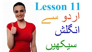 Learn English language speaking for beginners through Urdu in Learn English through Urdu lesson 11. If you are learning English as a second language and ...