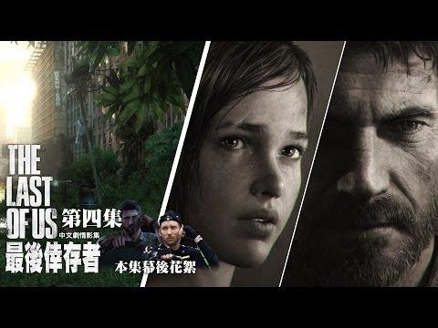 <最後倖存者>中文劇情影集/第四集:襲擊