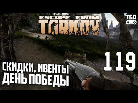 НОВОСТИ 9 МАЯ ESCAPE FROM TARKOV