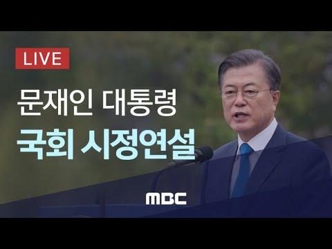 2021년도 예산안 관련 문재인 대통령 시정연설 - [LIVE] MBC 뉴스특보 2020년 10월 28일