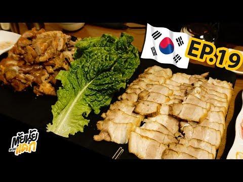 ตุ้ยนุ้ยตะลุยแดก Ep19 : ตะลุยแดกแหวกเกาหลี [part2]