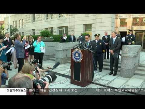 의원 총격범 사물함에서 실탄·명단 발견 6.21.17 KBS America News