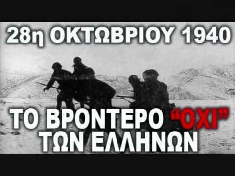 Το ΟΧΙ της 28η Οκτωβρίου 1940