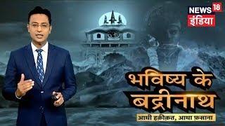 Video पुराण में बद्रीनाथ धाम की चौंकाने वाली भविष्यवाणी | आधी हक़ीक़त आधा फ़साना | News18 India MP3, 3GP, MP4, WEBM, AVI, FLV November 2018