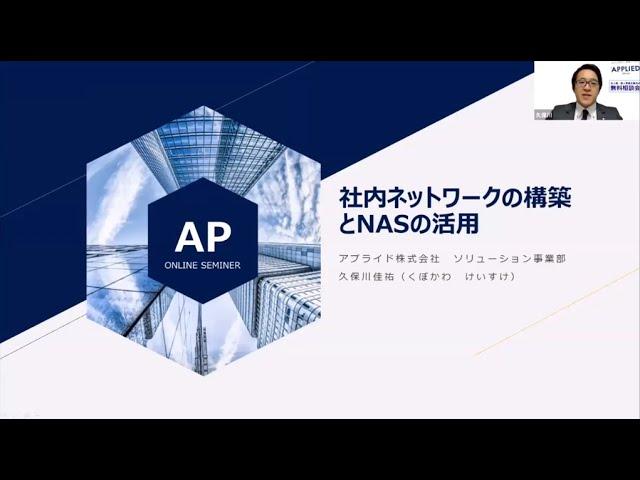 社内ネットワークの構築とNASの活用