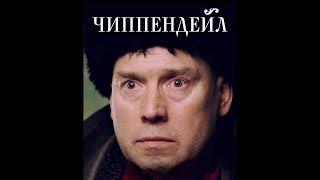 Чиппендейл (режиссер Камила Сафина)