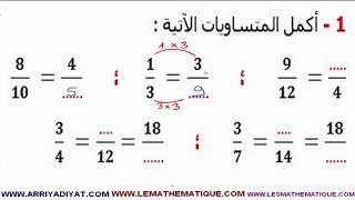 الرياضيات السادسة إبتدائي - الأعداد الكسرية التساوي والاختزال تمرين 9