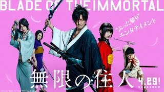 Nonton Blade Of The Immortal (2017) Trailer|映画『無限の住人』 メイキング映像 Film Subtitle Indonesia Streaming Movie Download