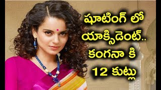 Bollywood Actress Kangana Ranaut Injured and hospitalized  Teluguz TVWatch for more Telugu Film news, Movies updates, Movie Events, Latest Film Trailers, Teasers, audio releases, press meets, Pre-release Functions, Audio Reviews, Movie Reviews, Movie Release Updates, Gossips, success parties, exclusive interviews, Celebrities Private Photos Shoots , Unseen Photos and Videos, live hangouts with your favorite stars and much more.Everything will be posted first on NET i.e: Telugu movies like posters, motion posters, first looks, teasers, trailers, theatricals, promos, songs, jukeboxes, lyric videos, spoofs and scenes.Dont forget to Subscribe : https://goo.gl/KDLDspFor more updates Follow us : Watch : Youtube.com/TeluguZtv Like : facebook.com/TeluguZTVTweet : twitter.com/TeluguZTVLog on to : www.TeluguZ.comMusic Medium Rock by Audionautix is licensed under a Creative Commons Attribution license (https://creativecommons.org/licenses/by/4.0/)Artist: http://audionautix.com/