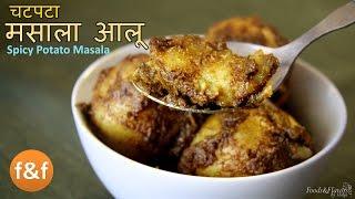 Masala Aloo Recipe