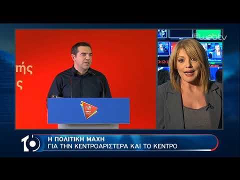 Ανασυγκρότηση ΣΥΡΙΖΑ: οι διεργασίες για την Κεντροαριστερά | 02/12/2019 | ΕΡΤ